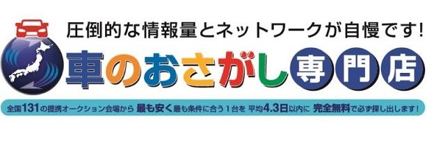 お探し専門店統一ロゴ (4