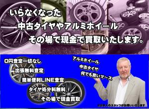 福島でタイヤとアルミホイール買取はセカンドエイジ